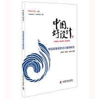 中国好设计:制造装备创新设计案例研究