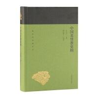 中国基督教史纲(蓬莱阁典藏系列)