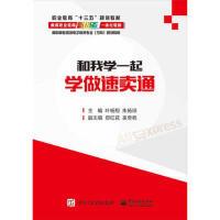 和我一起学做速卖通 叶杨翔 9787121321528 电子工业出版社教材系列