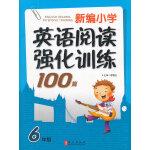 新编 小学英语阅读强化训练100篇 (六年级)