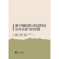 冀中坳陷潜山构造特征及其对油气的控制(全彩版)