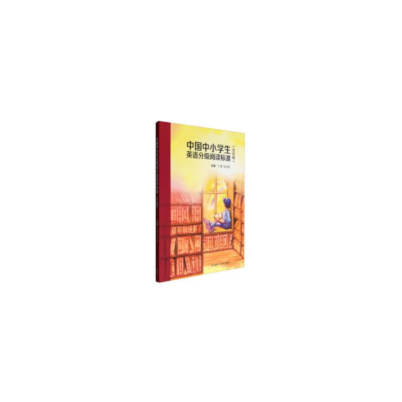 中国中小学生英语分级阅读标准(实验稿)