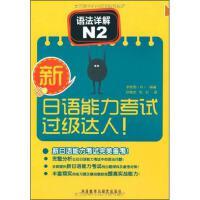 新日语能力考试过级达人!语法详解N2 李致雨