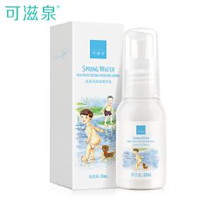 可滋泉 活泉高保湿精华乳30ml 补水保湿乳液润肤正品
