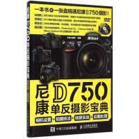 正版现货 尼康D750单反摄影宝典 相机设置 拍摄技法 场景实战 后期处理 20小时视频讲解 相机操作 摄影艺术教材