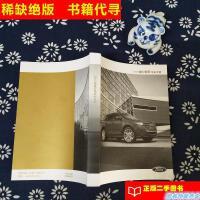 【二手旧书9成新】2013福特锐界车主手册福特汽车福特汽车