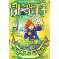 """冒险小王子8:好运气的兔子脚(附赠冒险魔法牌、赛尔号""""分子密码卡"""")"""