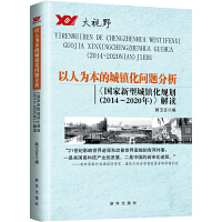 以人为本的城镇化问题分析:国家新型城镇化规划(2014-2020年)解读