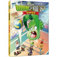 植物大战僵尸吉品爆笑漫画・超级明星赛[7-14岁]