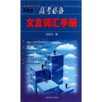 高考文言词汇手册