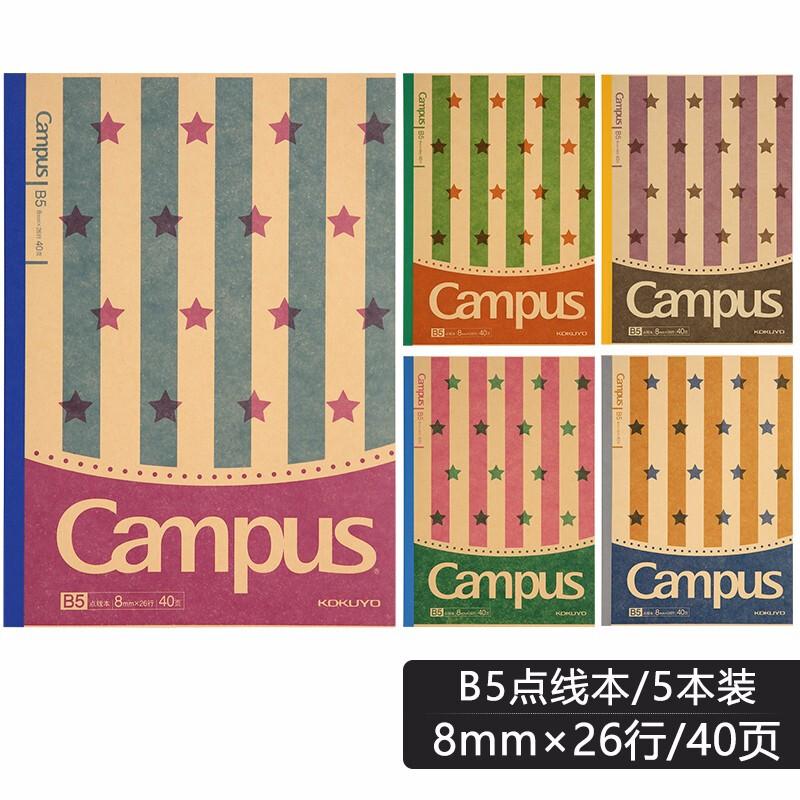 日本国誉(KOKUYO)Campus无限装订本·日月星辰8mm点线笔记本记事本 A5/40页 5本混色装 进口纸张 书写顺滑 唯美水果封面 好看好写
