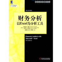 【旧书二手九成新】财务分析:以Excel为分析工具(原书第5版) (美)蒂莫西 R.梅斯 (美)托德 M.肖申克 97