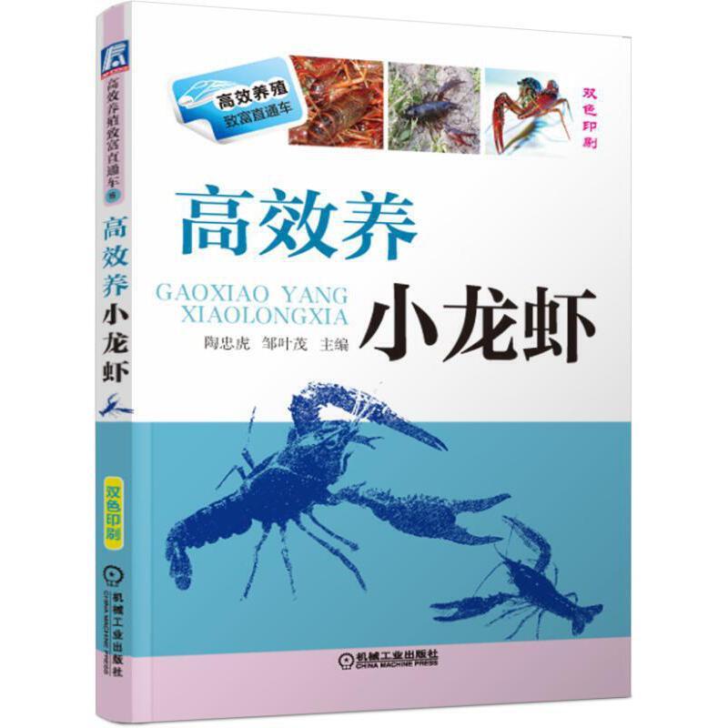 高效养小龙虾(高效养殖致富直通车) 双色印刷,内有彩插
