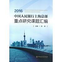 中国人民银行上海总部重点研究课题汇编2016