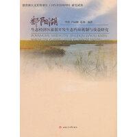 鄱阳湖生态经济区旅游开发生态约束机制与效益研究