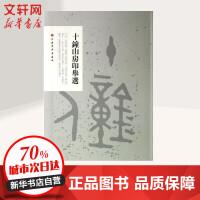 十钟山房印举选 上海书画出版社
