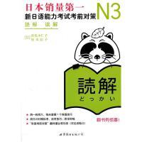 N3解读:新日语能力考试考前对策 (日)佐佐木仁子,松本纪子
