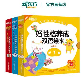 点读书 成长为更好的自己:好性格养成双语绘本1+2+3 共3套25册【新东方专营店】