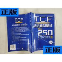 【二手旧书9成新】TCF法语知识测试练习250题 /朱佩娟、[法]比约?