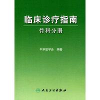 临床诊疗指南--骨科分册中华医学会