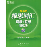 新东方 雅思词汇词根+联想记忆法(乱序版)(附MP3)