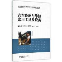 汽车检测与维修常用工具及设备(高等教育名校建设工程特色专业规划教材)