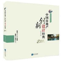 中国房地产创新设计经典2014―――精品源自创新,特色成就经典
