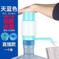 桶装水抽水器出水器饮水机纯净水桶压水器家用矿泉水泵大桶手压式 怡宝4.5L 农夫山泉5L都可以用