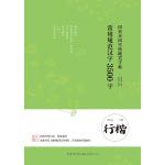 田英章田雪松硬笔字帖 常用规范汉字 3500字 行楷
