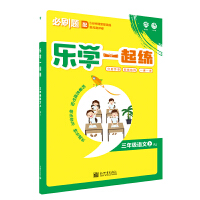 理想树2019新版乐学一起练 三年级语文上册 适用于人教版教材
