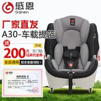 感恩婴儿汽车儿童安全座椅 车载宝宝提篮约0-12个月isofix接口A30