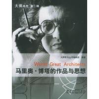 【旧书二手书9成新】马里奥・博塔的作品与思想(附CD-ROM光盘一张)――大