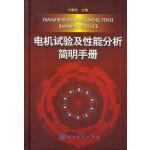 电机试验及性能分析简明手册