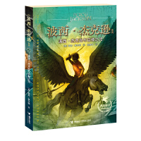 波西・杰克逊系列第3册(希腊神话冒险篇):巨神之咒
