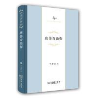 唐传奇新探(中华当代学术著作辑要)