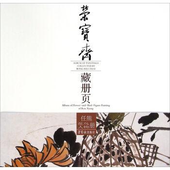 荣宝斋藏册页:任熊花鸟人物册   【正版书籍】