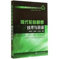 现代轮胎翻修技术与装备/橡胶循环利用技术丛书