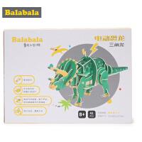 【99元任选3件】巴拉巴拉儿童玩具积木学生小男孩生日礼物木质电动恐龙手工拼接女