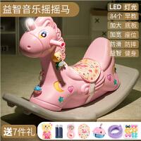 儿童木马摇摇马两用玩具大号加厚塑料1-2-6周岁带音乐马车男女孩