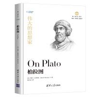柏拉图 伟大的思想家系列