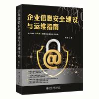 企业信息安全建设与运维指南
