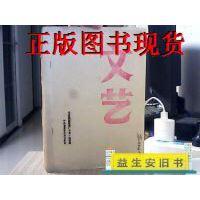 【二手旧书9成新】文艺(北京机床附件厂工会、共青团)