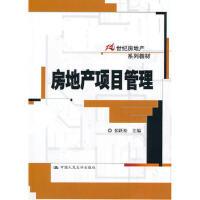 房地产项目管理(21世纪房地产系列教材) 张跃松 9787300122571 中国人民大学出版社教材系列