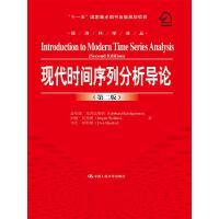 """现代时间序列分析导论(第二版)(经济科学译丛;""""十一五""""国家重点图书出版规划项目)"""