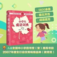 小学生成语词典(第3版)