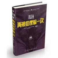 动物小说大王沈石溪经典作品・荣誉珍藏版:再被狐狸骗一次【精装】