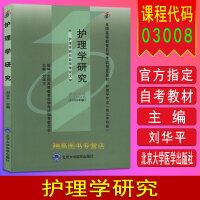 备战2021 自考教材03008 3008护理学研究 2009年版 刘华平 湖南科技出版社/北京医科大学出版社