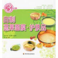 【旧书9成新】【正版现货】3分钟自制蔬果面膜 护肤品 采薇 中国轻工业出版社