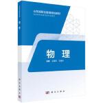 物理(货号:A7) 王丽萍,王锡予 9787030574602 科学出版社书源图书专营店