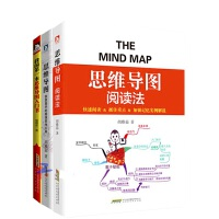 思维导图系列 全3册 我的第一本 思维导图入门书 胡雅茹 读书方法思维导图提升学习成绩提高工作效率思维导图训练